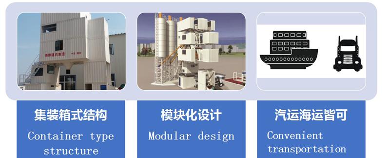 AIMIX modular concrete batching plant advantages